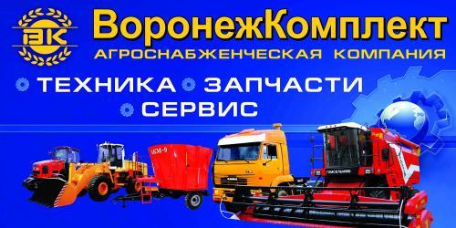 ООО «Воронежкомплект» — надежный партнер с безупречной репутацией