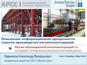АРСС выпустила электронный каталог производителей металлоконструкций