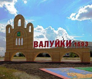 Быстровозводимые здания в Валуйках Белгородской области
