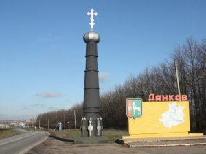 dankovskij-rajon-dankov-vezd
